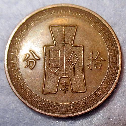 10 Cents Jin Mintmark Copper Pattern Coin 1936 Dr. Sun Yi-Sen, Republic China Ti