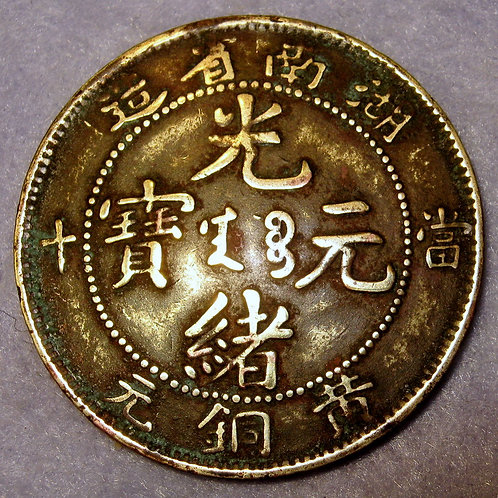 Rare 1902 Dragon Copper Hunan Province Brass 10 Cash China Guang Xu Emperor ANCI
