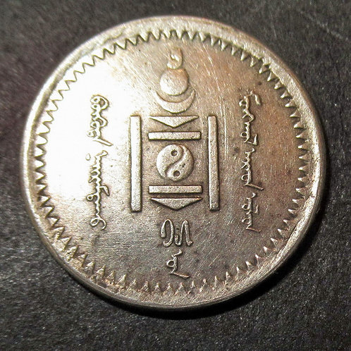 KM# 4 People's Republic of Mongolia Silver 10 Möngö Mongolian Year 15 (1925)