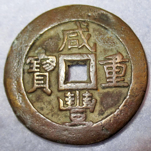 Hartill 22.741 Rare Brass Zhen Bao, Pingding Shanxi mint 10 Cash Xian Feng Reven