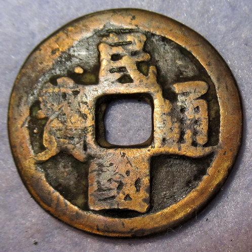 Hartill 24.7 The Republic Min Guo Tong Bao People's Kingdom Currency Yunnan Mint