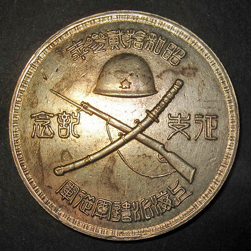 Sino-Japanese War Shanghai Expeditionary Army Commemorative Copper one Dollar