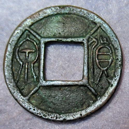 Hartill 9.54 Huo Quan, Four Corner Coin, Xin Dynasty Wang Mang 14-22 AD China