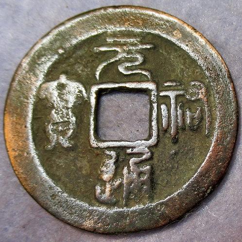 Hartill 16.270 ANCIENT CHINA Yuan-You Large 2 Cash Bronze N. Song Dynasty AD1086