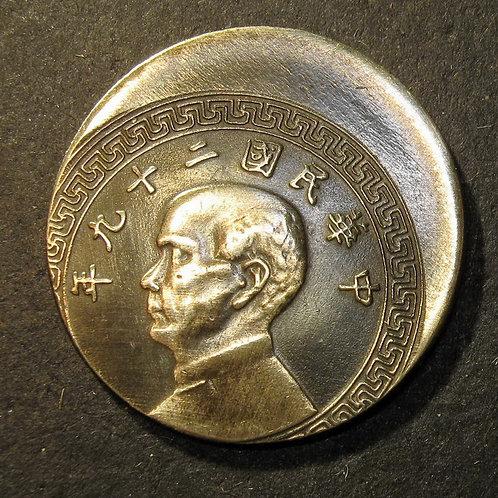 Off-Center Mint error Y# 348 1940 Dr. Sun Yi-Sen, Nickel 5 Cents Republi