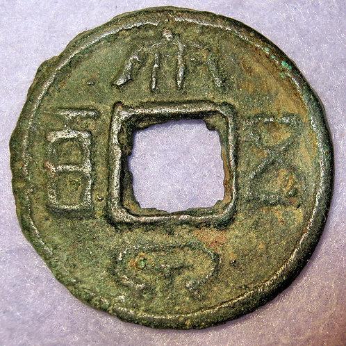 Hartill 11.30 Three Kingdoms Wu Dynasty Emperor Sun Quan Da Quan Wu Bai Value500