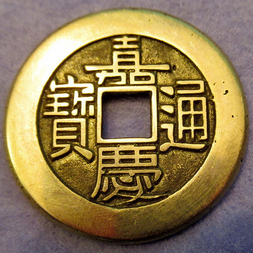 Large Mother Coin 母錢大様 Jia Qing Tong Bao, BeijingBoard of Revenue Mint 1796 AD