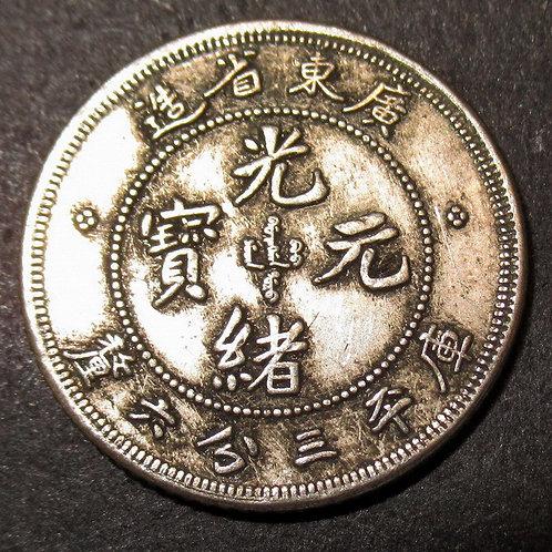 Silver Dragon 5 Cents 1890 Guangxu CHINA Kwangtung Province 3.6 Candareens