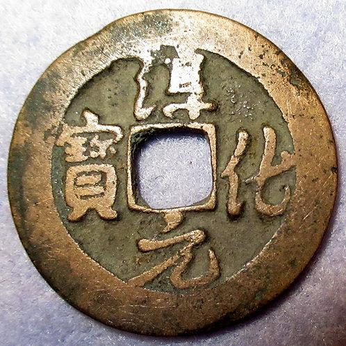 Hartill 16.29 Chun Hua Yuan Bao 990-994 China Song Dynasty Running Script 1 Cash