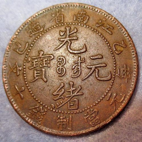 China Guang Xu, Dragon Copper Kiangnan 1905 10 cash Y#135 Nanjing Mint