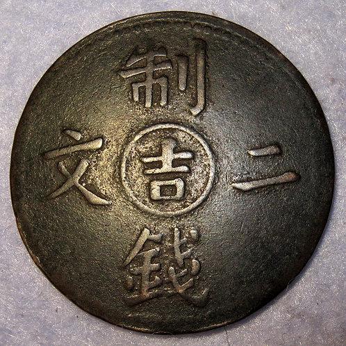 Rare Guang Xu Tong Bao, Milled Coinage Kirin Province, 2 Cash 1905 Square Hole,
