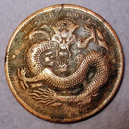 Rare Super Large Dragon Hubei Province 10 Cash Emperor Guang Xu 1902-05 China  Q
