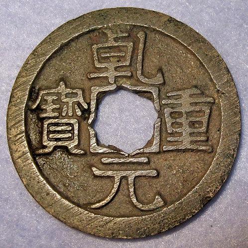 Hartill 14.101 Qian Yuan Zhong Bao 10 Cash Tang Dynasty 756-762 AD Ancient China