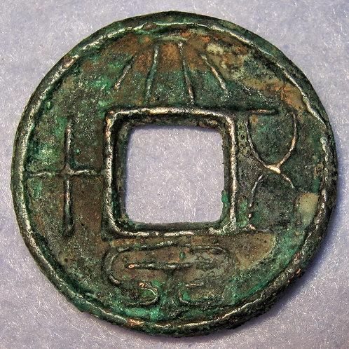 Wang Mang Xin Dynasty Da Quan Wu Shi Large Coin 50 Cash, Rev Da Wang 7-23 AD