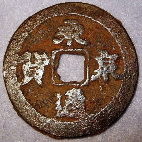 Hartill 15.78 Yong Tong Quan Huo (Eternal Circulation Coin) 10 Cash 959 AD South