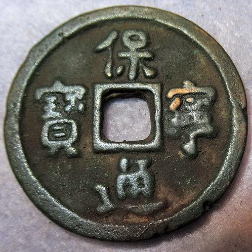 Bao Ning Tong Bao 5 Cash Size Coin Ki-tan Tartar Liao Dynasty, 969-979 AD Green