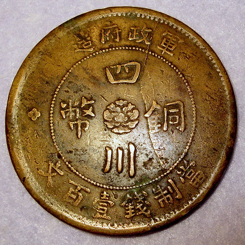 Szechuan Sichuan Province Large 100 cash 2nd year Republic of China (1913)  The