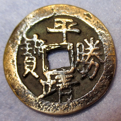 1857 AD Li Wenmao rebel in Liu Zhou, Da Cheng Guo Ping Jin Sheng Bao, Chang Shen
