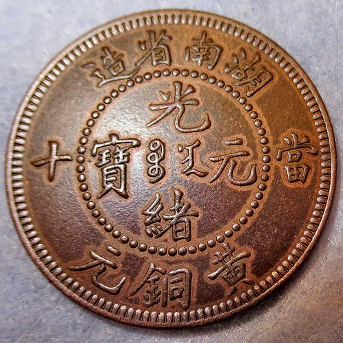 Rare Brass Dragon Copper Hunan Province in Copper 10 Cash 1902 China Guang Xu Em