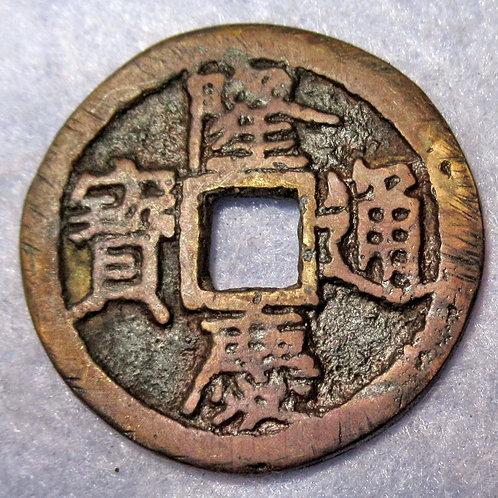 Hartill 20.138 CHINA Ming Dynasty, Long Qing Tong Bao 1576 AD Rare Year 1576