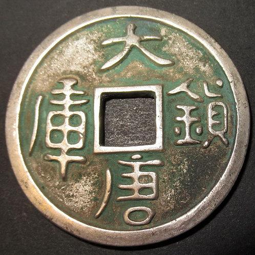 Pure Silver Da Tang Zhen Ku, Vault Protector of the Tang Dynasty Southern Tang K