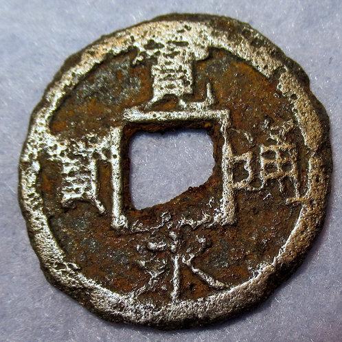 IRON Japanese Ko-Kanei Tsuho 1 Mon 1768 AD Hitachi Ota Mint