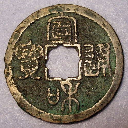 Hartill 16.478 RARE 2 Cash Coin Ancient CHINA, Xuan He Tong Bao 1119-1125 AD  An