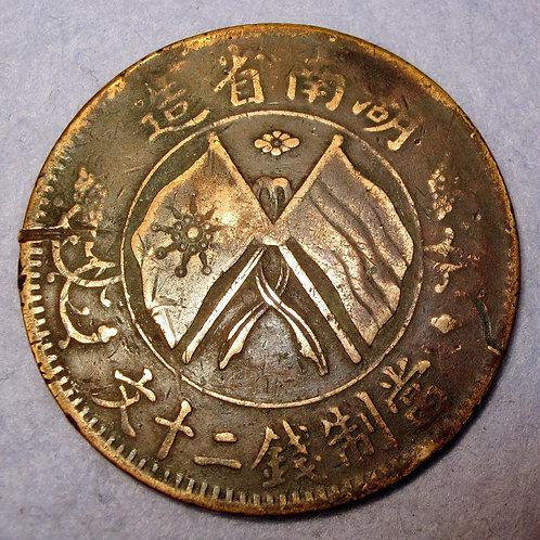 Y# 400 Hunan Province 1919 Copper Republic of China 20 Cash Cross flags 湖南嘉禾  Re