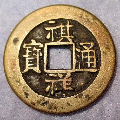 Emperor MU TSUNG 1861 AD Qi Xiang Tong Bao Beijing Board Labour Mint