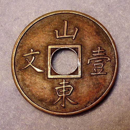 Rare Shantung Province Copper One Cash 山東壹文 China Emperor Guangxu ANCIENT CHINA