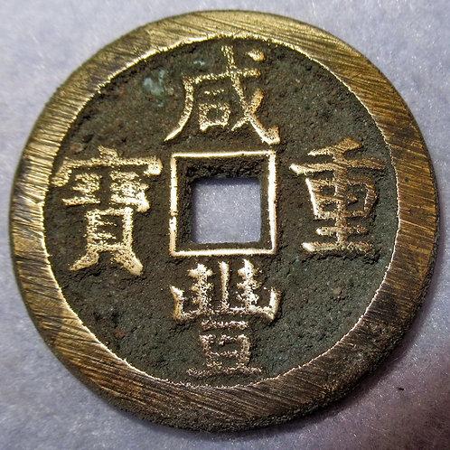 CHINA, Xian Feng Tong Bao 1851 5 cash Mint Zhi, Hebei province Chili Rare