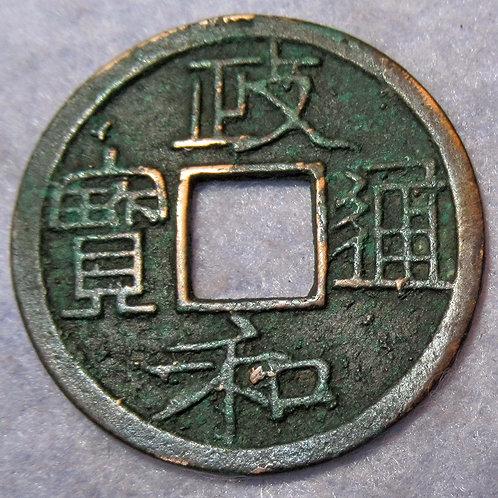 Hartill 16.441 1000 Years ANCIENT CHINA 1111AD Zheng He Tong Bao Northern Song D