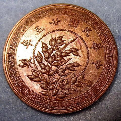 (1936) P 2 Mei Republic China Tianjin Mint 2 Mei (20 cash) Republic of China (19