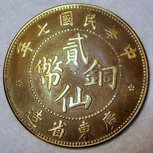 Republic of China Brass 2 Cent Year 7 (1918) Y# 417a Kwangtung PROVINCE 2 CENT