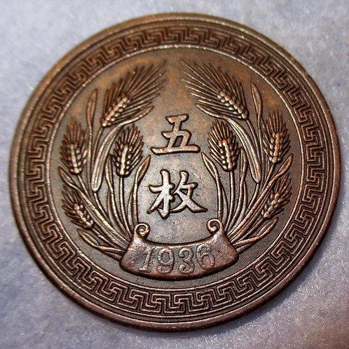 (1936) P5 Mei CL-MG.101 KM-Pn151, Republic China Tianjin Mint 5 Mei (50 cash)