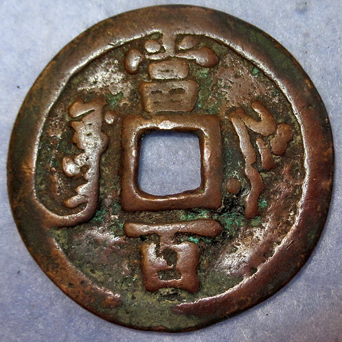 Hartill 22.1113 Rare Islamic Xinjiang Red Cash Yarkant Mint! 100 Cash Xian Feng