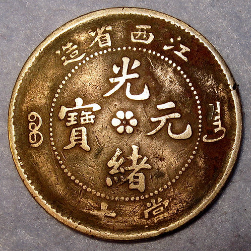 1902 Jiangxi Kiang-Si Province Qing Dynasty Emperor Guang Xu Dragon Copper China