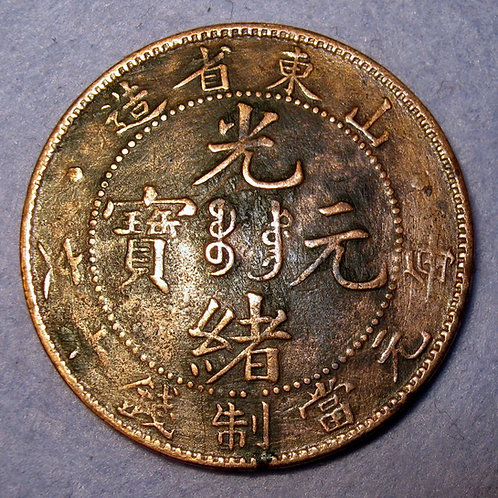 Rare Shantung Shandong Province Dragon Copper 1904 AD China Emperor Y# 221