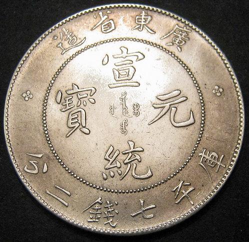 Silver Dragon Dollar Kwangtung Province Emperor Xuantong Puyi (1909-11)