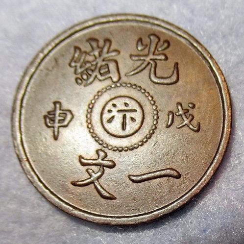 Rare Emperor Guangxu Dragon Copper 1 Cash 1908 Henan Bian mint