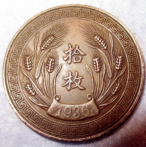 (1936) P 10Mei Republic China Tianjin Mint 10 Mei (100 cash)