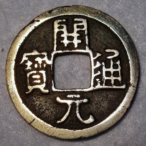 Rare Silver Proof Tang Dynasty Kai Yuan Tong Bao, 4 Crescents 621 AD