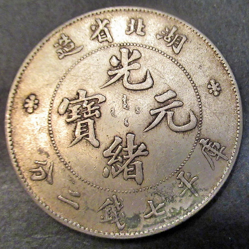 Silver Dragon Dollar HU-PEH Emperor Guangxu CHINA 7 Mace 2 Candareens 1904-07