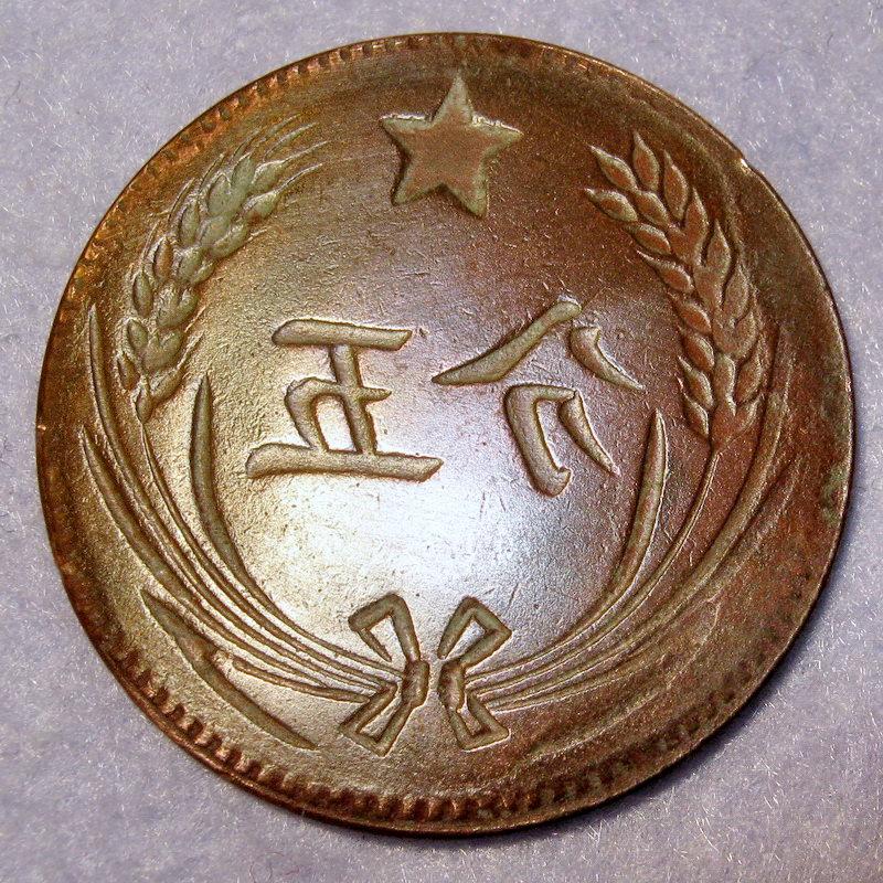 Brockage Mint Error! Communist Party Mao Zedong Soviet Republic 5 Cent 1932  AD T | website