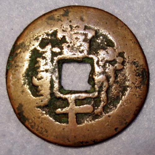 Rare Hartill 22.1109 Xinjiang Red Cash 10 Cash Xian Feng, Yarkant Mint يەكەن  AN