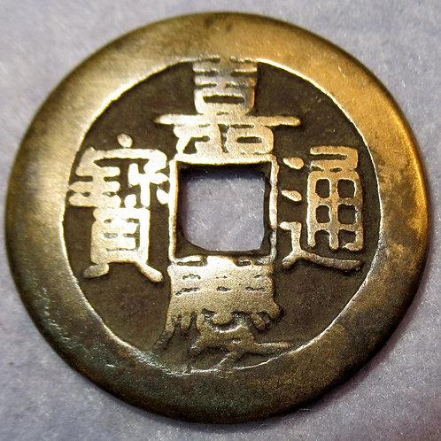 Hartill 22.469 Jia Qing Tong Bao, Unusual Large Palace Coin Beijing Board of Rev