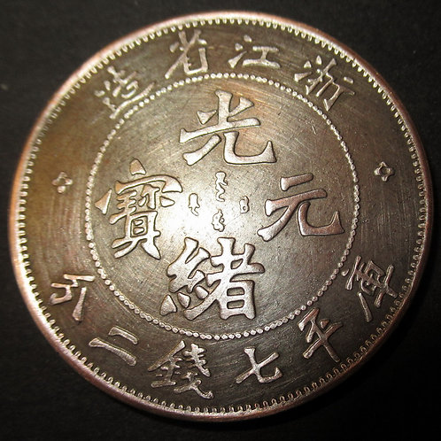 Dragon Dollar Copper Pattern Coin Zhejiang Province 1898 Emperor Guangxu CHINA 7