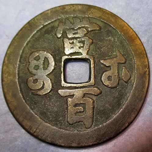 Hartill 22.868 Xian Feng Yuan Bao 1851-61 Rare 100 cash! Wuhan Mint Hubei Provin