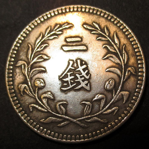 Zhong Wai Tong Bao Two Qian Mace Silver Tat-Ching Dragon Shanghai Customs 1854