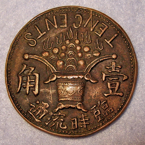 Chang Lin Token 常臨幣 Changzhou Temporary Token 聚寳盆 One Jiao, Ten Cents Chang Lin